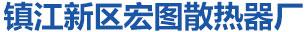 千赢国际娱乐【亚洲最佳】千亿国际娱乐官网|www.qy8.vip_铝合金电子插片型材千赢国际娱乐散热片厂家